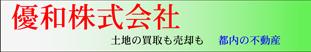 不動産の買取、売却は優和株式会社へ